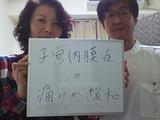 生理痛でお悩みのU・U様 (横浜市在住の40代 女性 事務職)