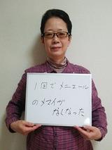 めまいでお悩みのY・S様 (横浜市に在住の50代 女性 事務職)