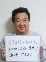 座骨神経痛でお悩みのA・M様 (横浜市在住の50代 男性 会社代表)