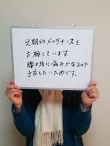腰痛でお悩みのK・Y様 (横浜市在住の60代 女性 主婦)