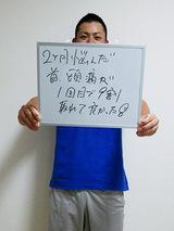 激しい頭痛でお悩みのT・Y様 (横浜市在住の30代 男性 公務員)