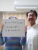 足のシビレにお悩みのT・M様(横浜市在住 60代 女性 主婦&パート)