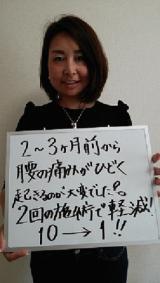 腰痛でお悩みのY・M様(横浜市金沢区在住 30代 女性 事務職)