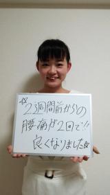 腰痛でお悩みのT・Y様(横浜市磯子区在住 20代 女性 歯科衛生士)