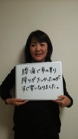 K・K様(50代 女性 事務員 横浜市中区在住)