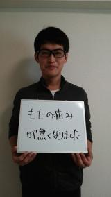 I・T様(鎌倉市在住 20代 研究職)